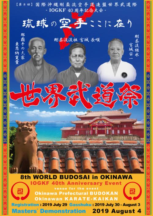 Budosai_2019_poster
